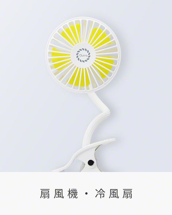 扇風機・冷風扇
