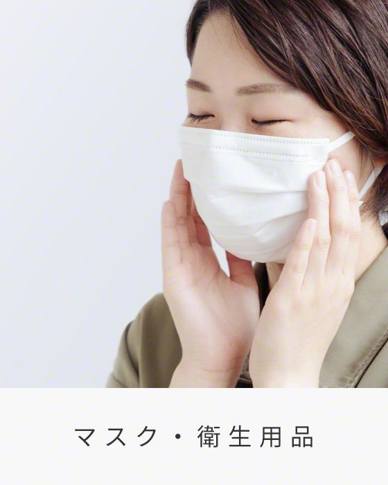 マスク・衛生商品