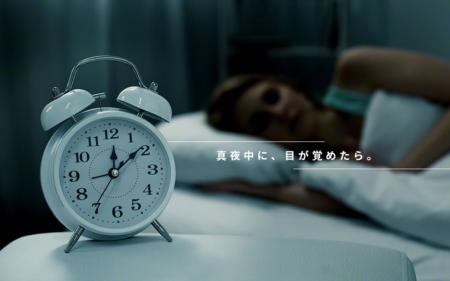 真夜中に、目が覚めたら。