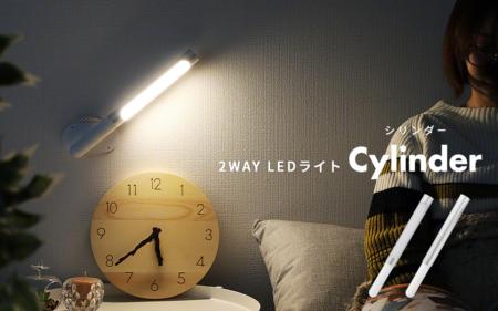 「マイライフニュース」で「2Way LEDライトシリンダー」が紹介されました