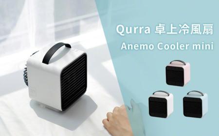 「マイナビおすすめナビ」で「Qurra 卓上冷風扇 Anemo Cooler mini」が紹介されました